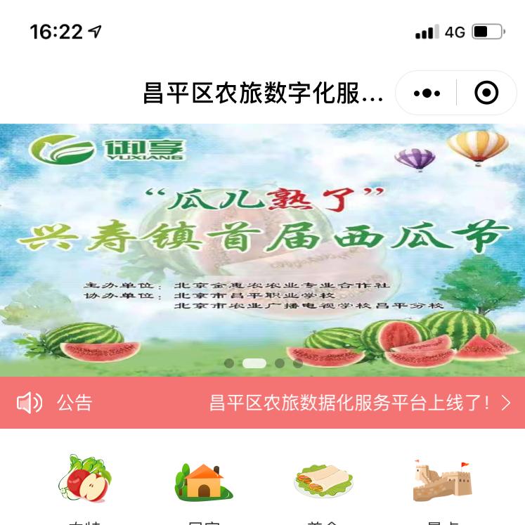 昌平区数字农旅数字化服务平台
