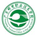 广东邮电职业技术学院