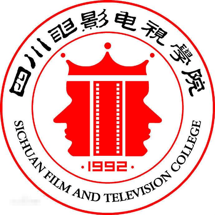 四川电影电视学校继续教育处