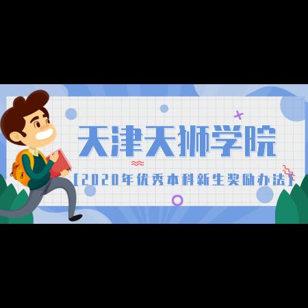 天津天狮学院 2020年优秀本科新生奖励办法