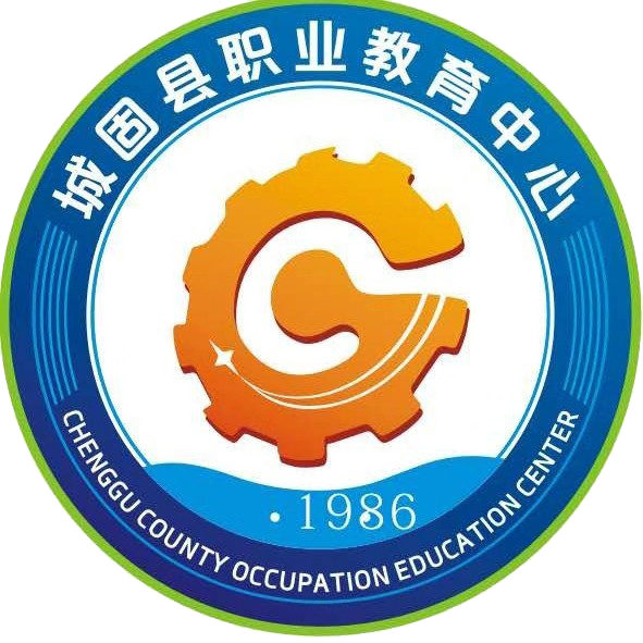 城固县职业教育中心