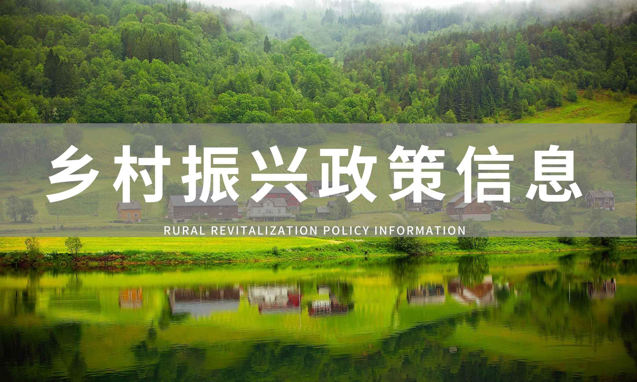 中共北京市委 北京市人民政府印发《关于全面推进乡村振兴加快农业农村现代化的实施方案》的通知