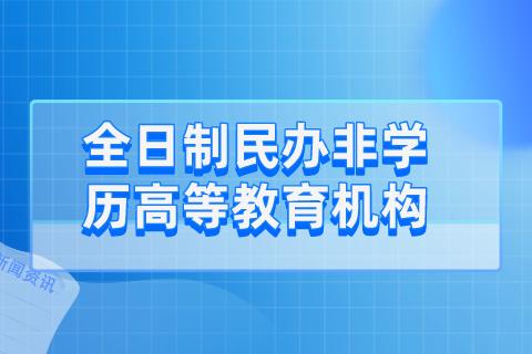 北京市教委:2021年41所民办非学历高等教育机构具有招生资格