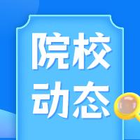 广州开放大学:优秀学子全运会勇夺团体三金!